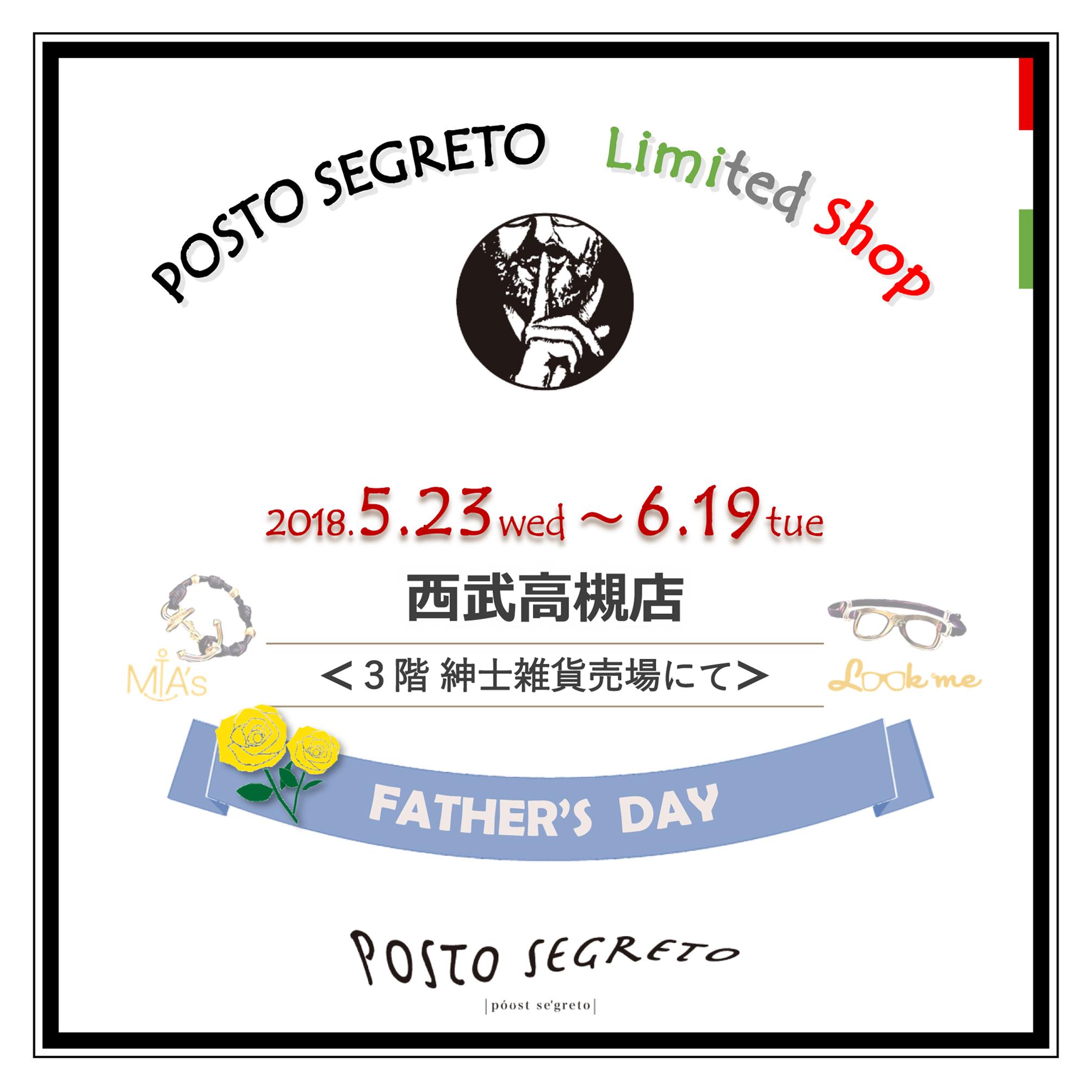 5月23日(水)~6月19日(火)まで、西武 高槻店(3階紳士雑貨売場)にて期間限定ショップを展開!